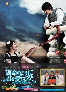 [DVD] 運命のように君を愛してる DVD BOX 1 2【完全版】(初回生産限定版)