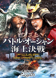 [DVD] バトル・オーシャン/海上決戦 (初回生産限定版)