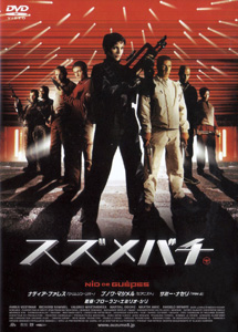 [Blu-ray] スズメバチ
