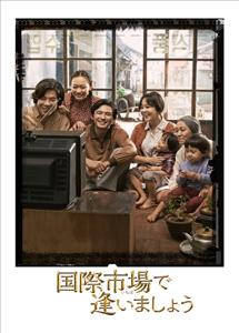 [DVD] 国際市場で逢いましょう