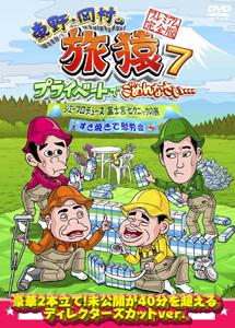 [DVD] 東野・岡村の旅猿7 プライベートでごめんなさい・・・ ジミープロデュース 富士宮・ピクニックの旅&すき焼きで慰労会 プレミアム完全版