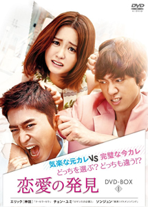 [DVD] 恋愛の発見 DVD-BOX1+2【完全版】(初回生産限定版)
