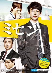 [DVD] ミセン -未生- DVD-BOX1 2【完全版】(初回生産限定版)