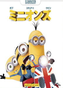 [DVD] ミニオンズ