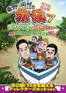 [DVD] 東野・岡村の旅猿7 プライベートでごめんなさい・・・ マレーシアでオランウータンを撮ろう!の旅 ワクワク編 プレミアム完全版