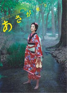 [DVD] あさが来た-前篇【完全版】(初回生産限定版)
