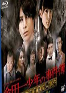 [Blu-ray] 金田一少年の事件簿 香港九龍財宝殺人事件