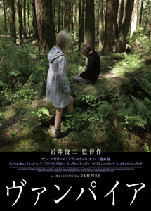 [Blu-ray] ヴァンパイア