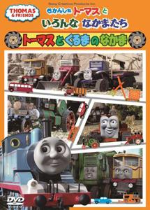 [DVD] きかんしゃトーマスといろんななかまたち~トーマスとくるまのなかま~