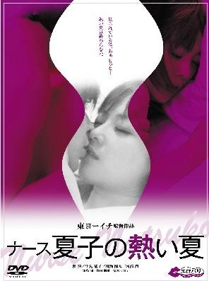 [DVD] ナース夏子の熱い夏