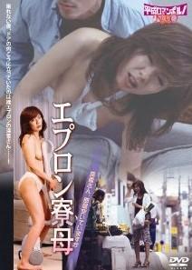 [DVD] エプロン寮母 / 深雪さん、部屋空いてますか