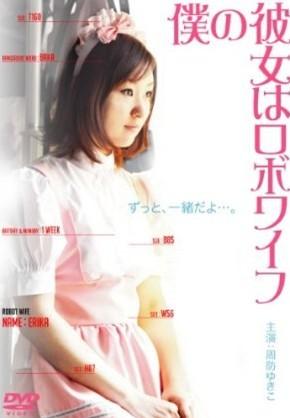 [DVD] 僕の彼女はロボワイ