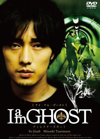 [DVD] I am GHOST ディレクターズカット