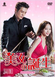 [DVD] 美女の誕生DVD-BOX1+2 (初回生産限定版)