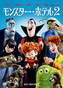 [DVD] モンスター・ホテル2