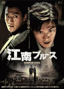 [DVD] 江南ブルース