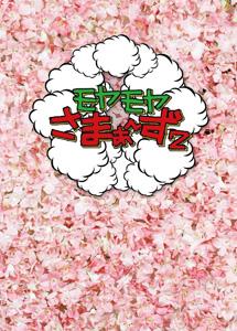 [DVD] モヤモヤさまぁ~ず2 DVD-BOX VOL.24、VOL.25【完全版】(初回生産限定版)
