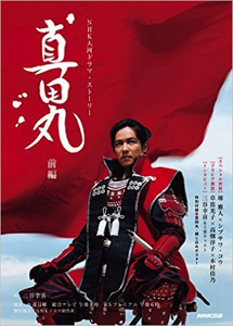 [DVD] 真田丸 完全版 第壱集(初回生産限定版)