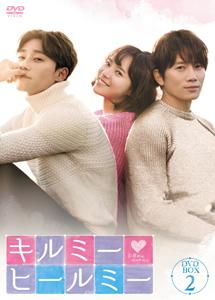 [DVD] キルミー・ヒールミー DVD-BOX1+2 【完全版】(初回生産限定版)