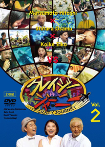 [DVD] クレイジージャーニー vol.2