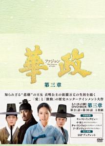 [DVD] 華政[ファジョン](ノーカット版)DVD-BOX 第三章【完全版】(初回生産限定版)