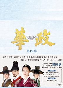 [DVD] 華政[ファジョン](ノーカット版)DVD-BOX 第四章【完全版】(初回生産限定版)