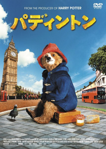 [DVD] パディントン