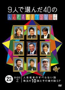 [DVD] 9人で選んだ40の人志松本のすべらない話