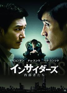 [DVD] インサイダーズ 内部者たち
