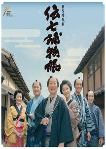 [DVD] 伝七捕物帳【完全版】(初回生産限定版)