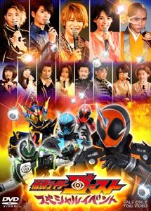 [DVD] 仮面ライダーゴースト スペシャルイベント