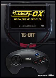 [DVD] ゲームセンターCX メガドライブ スペシャル