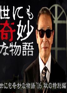 [DVD] 世にも奇妙な物語'16 ~秋の特別編