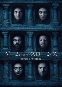 [DVD] ゲーム・オブ・スローンズ 第六章: 冬の狂風 DVD-BOX【完全版】(初回生産限定版)
