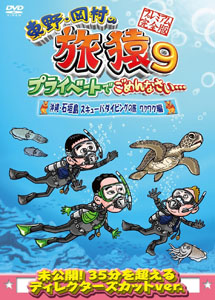 [DVD] 東野・岡村の旅猿9 プライベートでごめんなさい… 沖縄・石垣島 スキューバダイビングの旅 ルンルン編 ワクワク編 プレミアム完全版