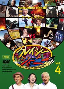 [DVD] クレイジージャーニー vol.4