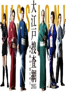 [DVD] 大江戸捜査網 2015~隠密同心、悪を斬る!~