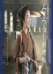 [DVD] みをつくし料理帖【完全版】(初回生産限定版)