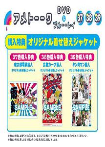 [DVD] アメトーーク! DVD 37・38・39 3巻セット