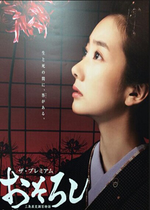 [DVD] おそろし~三島屋変調百物語~