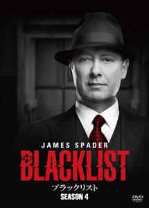[DVD] ブラックリスト シーズン4 DVD コンプリートBOX【完全版】(初回生産限定版)