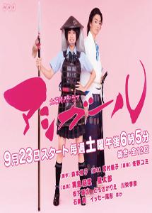 [DVD] NHK 土曜時代ドラマ「アシガール」【完全版】(初回生産限定版)