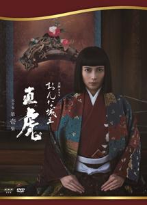 [DVD] おんな城主 直虎【完全版】(初回生産限定版)