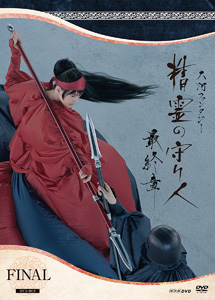 [DVD] 精霊の守り人 最終章【完全版】(初回生産限定版)