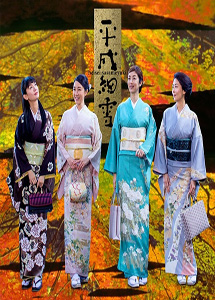 [DVD]平成細雪【完全版】(初回生産限定版)
