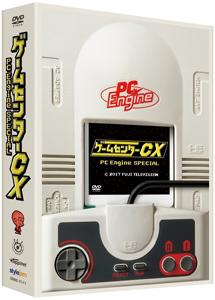 [DVD] ゲームセンターCX PCエンジン スペシャル