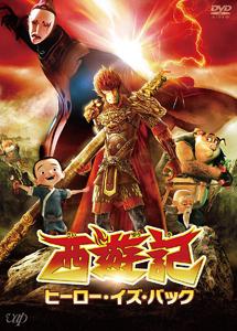 [DVD] 西遊記 ヒーロー・イズ・バック