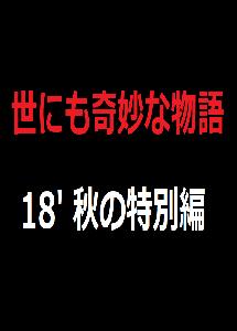 [DVD] 世にも奇妙な物語 '18秋の特別編