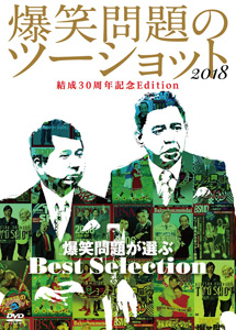 [DVD] 「爆笑問題のツーショット 2018 結成30周年記念Edition ~爆笑問題が選ぶBest Selection~」