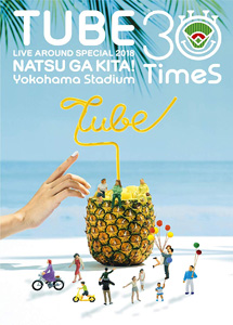 [DVD] TUBE LIVE AROUND SPECIAL 2018 夏が来た! ~Yokohama Stadium 30 Times~(特典なし)